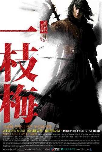 the-return-of-iljimae-จอมใจ-จอมโจร-อิลจิแม-พากย์ไทย-ตอนที่-1-24-จบ-