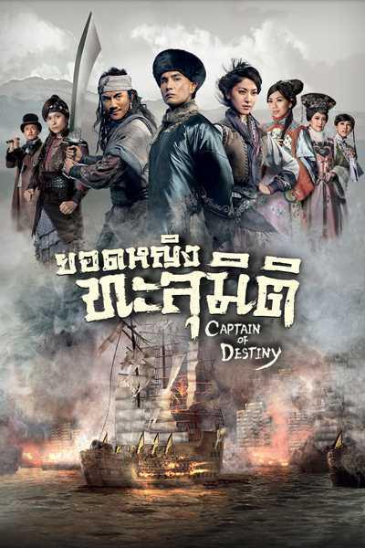 captain-of-destiny-ยอดหญิงทะลุมิติ-ทะลุเวลาหาโจรสลัด-พากย์ไทย-ตอนที่-1-32-จบ-