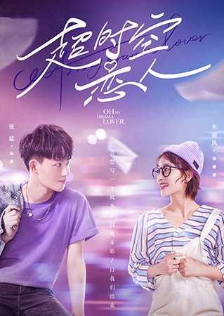 โลกสองใบของยัยนักเขียน-oh-my-drama-lover-2020-ตอนที่-1-24-ซับไทย-จบ-