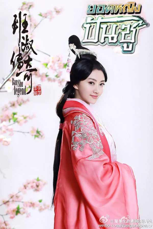 ban-shu-legend-ยอดหญิงปันซู-พากย์ไทย-ตอนที่-1-42-จบ-