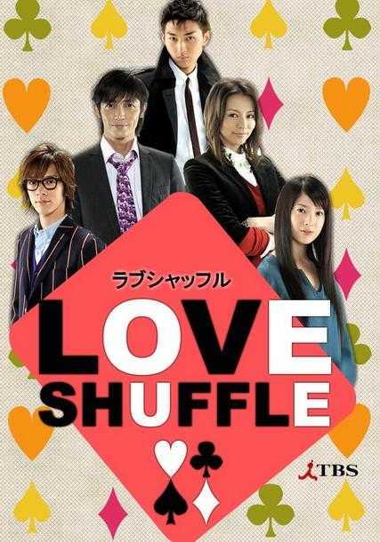 love-shuffle-เกมรักสลับคู่-พากย์ไทย-ตอนที่-1-10-จบ-