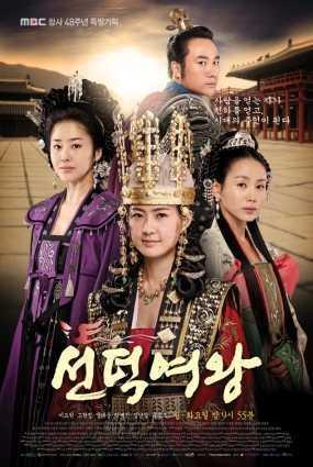 queen-seon-duk-ซอนต็อก-มหาราชินีสามแผ่นดิน-พากย์ไทย-1-62-จบ-
