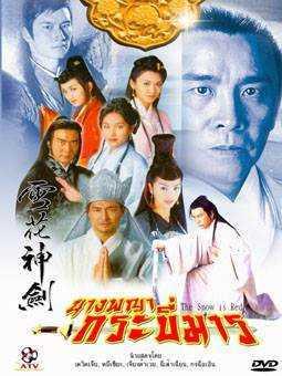 นางพญากระบี่มาร-the-snow-is-red-1997-พากย์ไทย-ตอนที่-1-25-จบ-