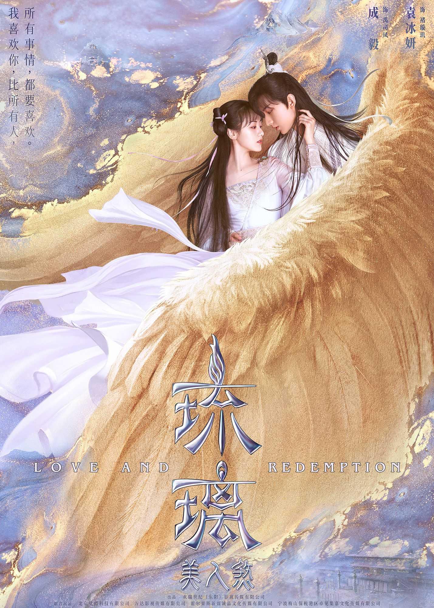 love-and-redemption-ปลดผนึกหัวใจ-2020-ตอนที่-1-59-พากย์ไทย-จบ-