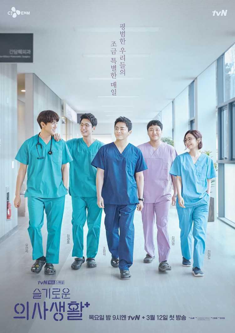 hospital-playlist-ซีซั่น-2-2021-ซับไทย-ตอนที่-1-12-จบ-