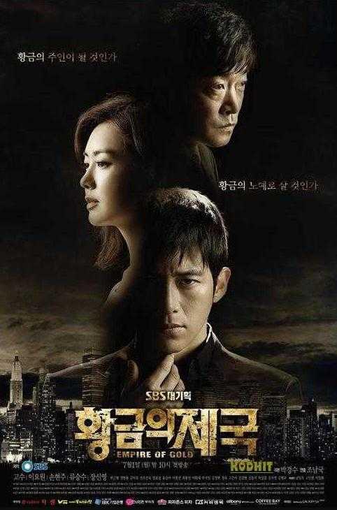 empire-of-gold-โคตรคนโค่นอิทธิพลเดือด-พากย์ไทย-ตอนที่-1-24-จบ-