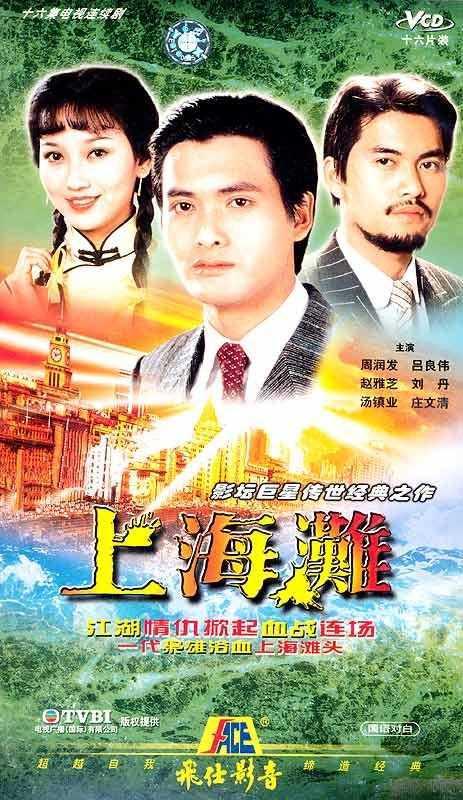 shang-hai-เจ้าพ่อเซี่ยงไฮ้-bund-1980-พากย์ไทย-ตอนที่-1-11-จบ-
