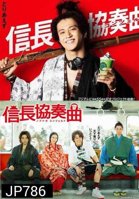 nobunaga-concerto-อุตลุด-วีรบุรุษจำเป็น-พากย์ไทย-ตอนที่-1-10-the-movie-จบ-