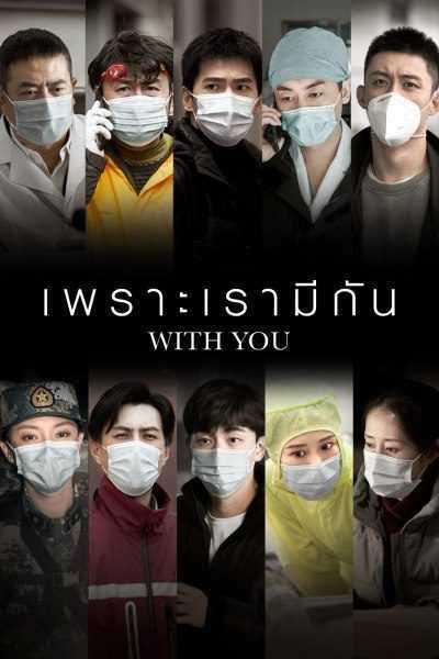 เพราะเรามีกัน-with-you-2020-พากย์ไทย-ตอนที่-1-20-จบ-