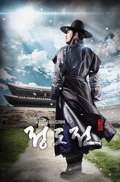 jeong-dojeon-ชองโดจอน-ยอดขุนนางปฐมกษัตริย์-พากย์ไทย-ตอนที่-1-50-จบ-