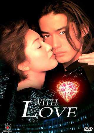 with-love-สื่อรักออนไลน์-ซับไทย-ตอนที่-1-12-จบ-