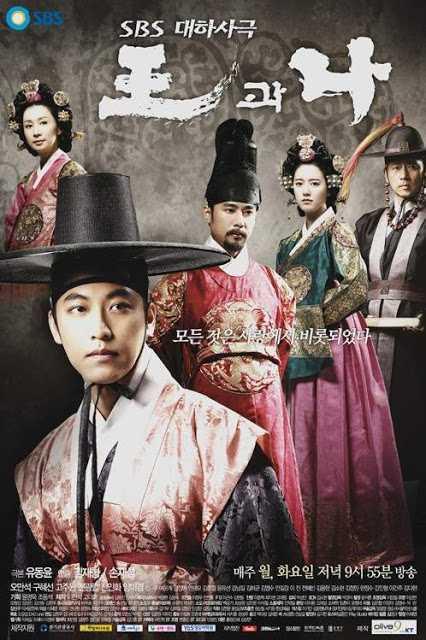 the-king-and-i-บันทึกรัก-คิมชูซอน-สุภาพบุรุษมหาขันที-พากย์ไทย-ตอนที่-1-63-จบ-
