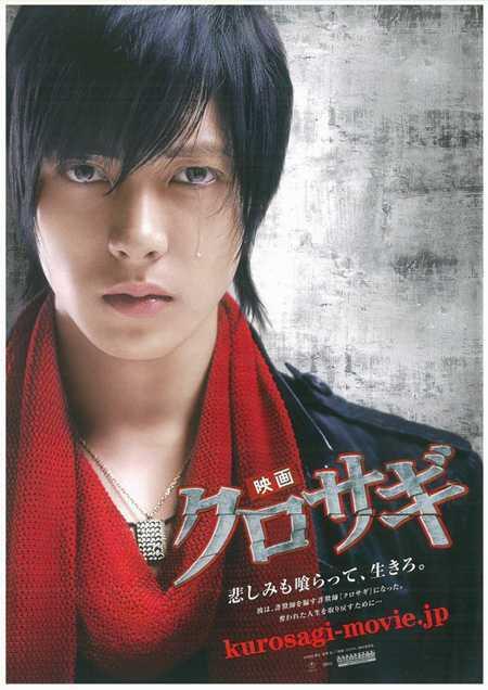 kurosagi-คุโรซากิ-ปล้นอัจฉริยะ-ซับไทย-ตอนที่-1-11-จบ-