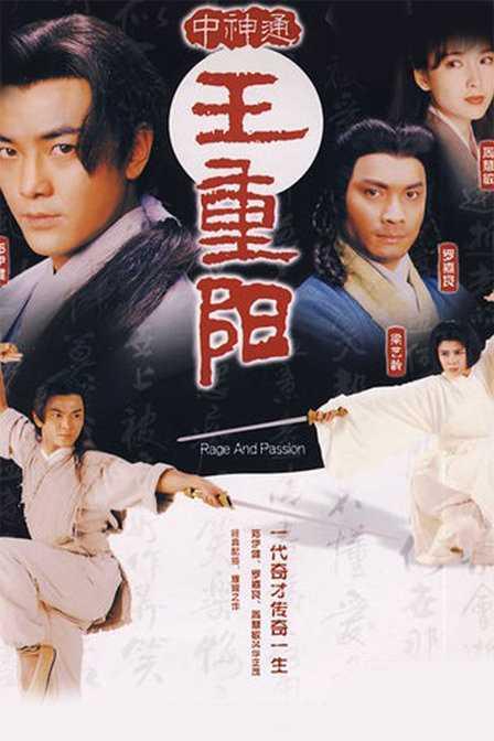 rage-and-passion-1992-มังกรหยก-เฮ้งเต่งเอี๊ยง-พากย์ไทย-ตอนที่-1-20-จบ-