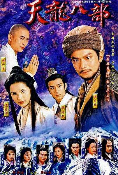 the-demi-gods-and-semi-devils-1996-8เทพอสูรมังกรฟ้า-พากย์ไทย-ตอนที่-1-45-จบ-