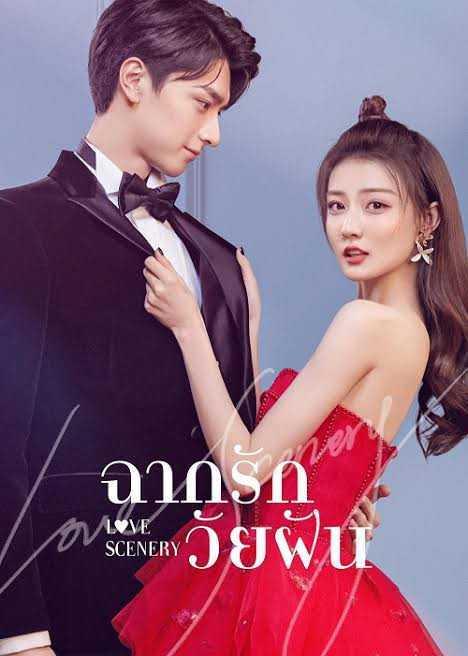 ฉากรักวัยฝัน-love-scenery-2021-ตอนที่-1-31-พากย์ไทย-จบ-