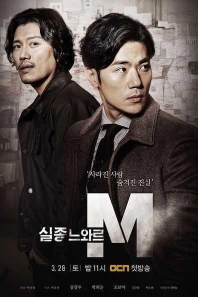 missing-noir-m-ปริศนา-คนหาย-ซับไทย-ตอนที่-1-10-จบ-