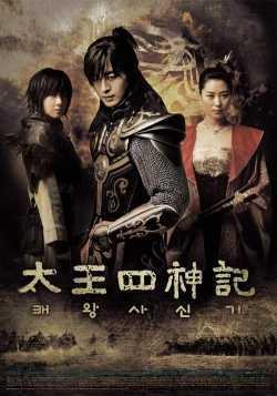 the-legend-ตำนานจอมกษัตริย์เทพสวรรค์-พากย์ไทย-ตอนที่-1-24-จบ-