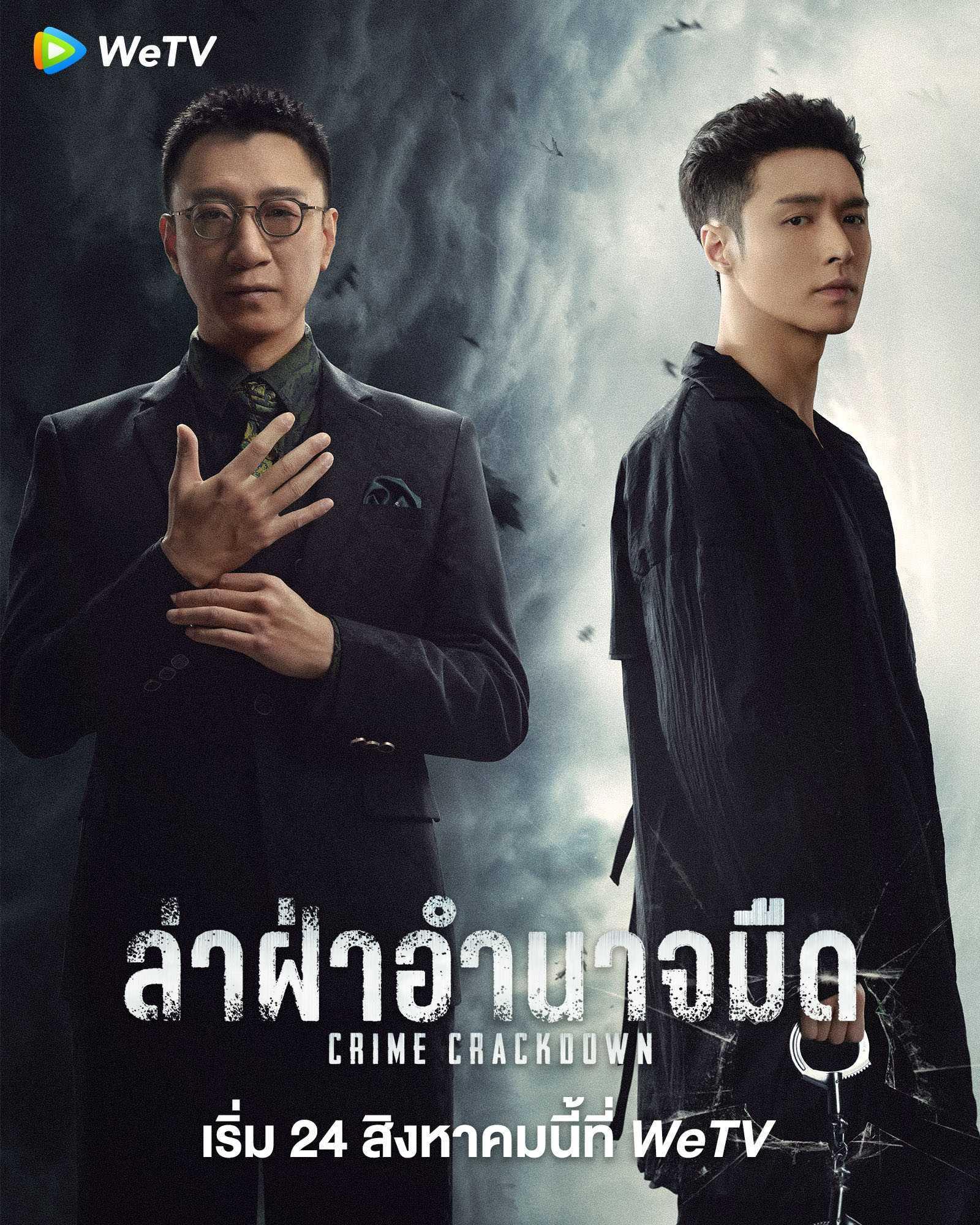 ล่าฝ่าอำนาจมืด-crime-crackdown-2021-ซับไทย-ตอนที่-1-28-จบ-