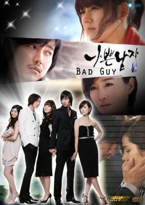 bad-guy-รักที่สุดเทพบุตรคนเลว-พากย์ไทย-ตอนที่-1-17-จบ-