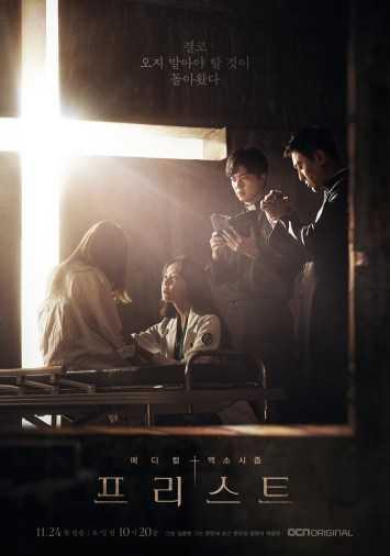 priest-2018-ซับไทย-ตอนที่-1-16-จบ-