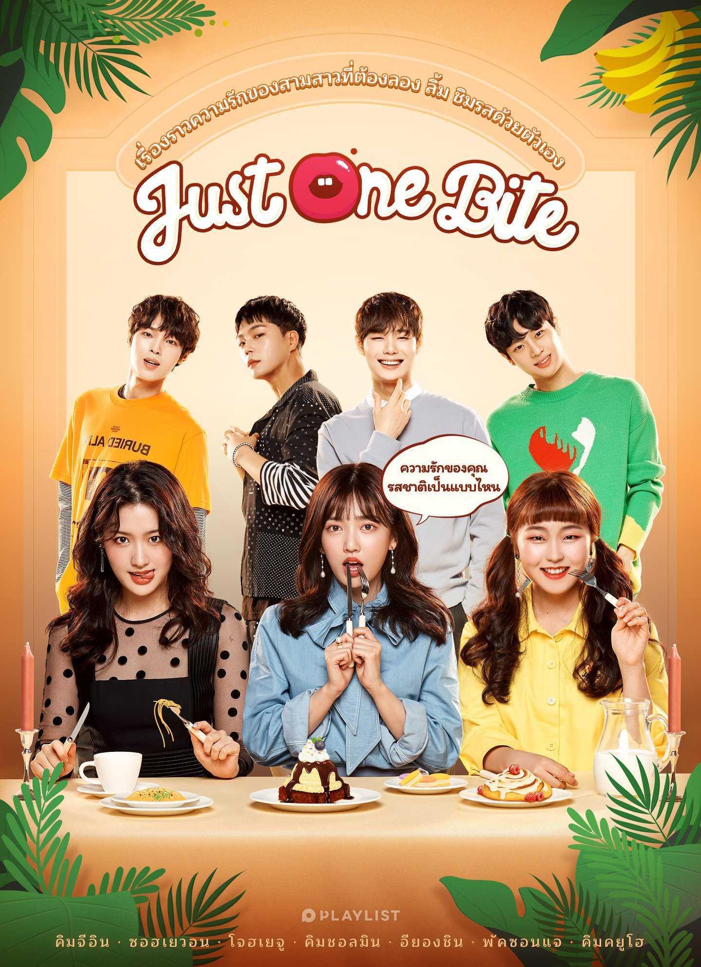just-one-bite-season-1-2018-ซับไทย-ตอนที่-1-8-จบ-