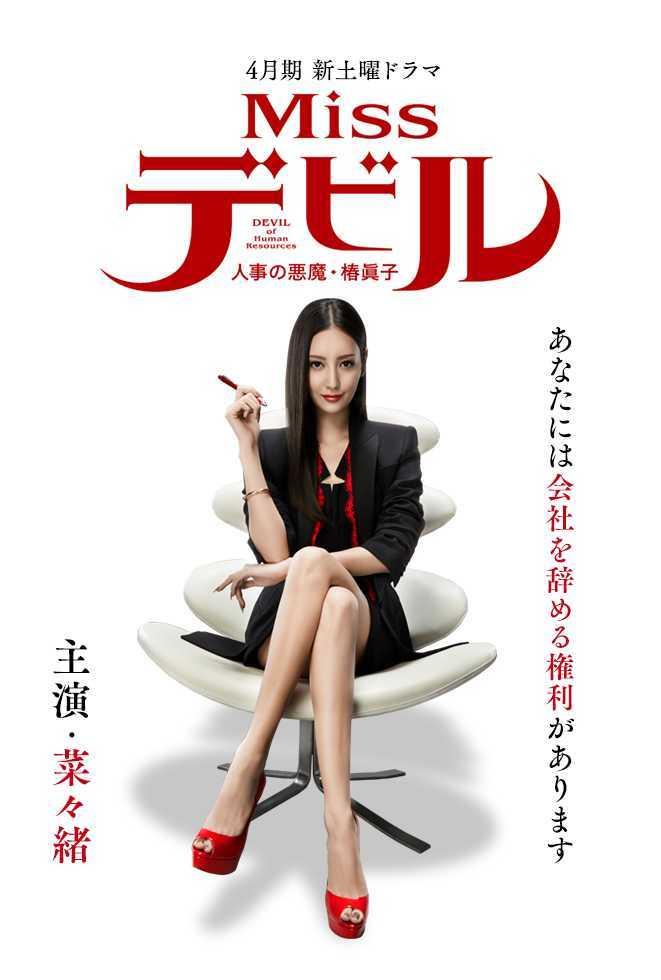 miss-devil-jinji-no-akuma-tsubaki-mako-ซับไทย-ตอนที่-1-10-จบ-