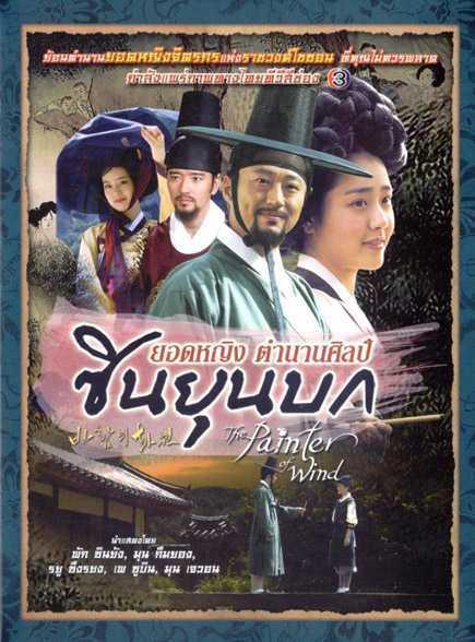 painter-of-the-wind-ยอดหญิงตำนานศิลป์-ซินยุนบก-พากย์ไทย-ตอนที่-1-20-จบ-