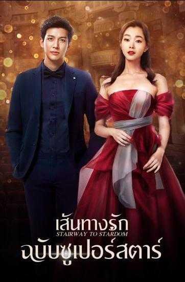 stairway-to-stardom-เส้นทางรักฉบับซูเปอร์สตาร์-พากย์ไทย-ตอนที่-1-50-จบ-