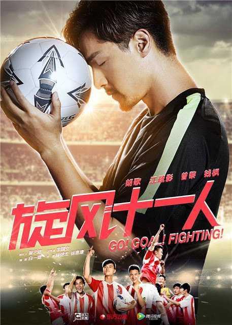 go-goal-fighting-โกล์-สู้สุดฝัน-ตอนที่-1-31-พากย์ไทย-จบ-