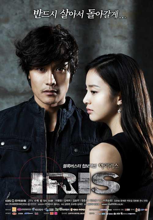 iris-นักฆ่าล่าหัวใจเธอ-ภาค1-พากย์ไทย-ตอนที่-1-20-จบ-
