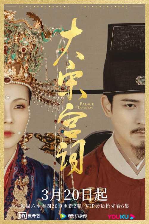 จอมนางแห่งวังหลัง-palace-of-devotion-2021-ตอนที่-1-61-ซับไทย-จบ-