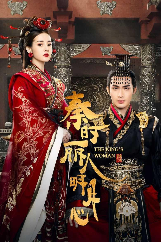 the-kings-woman-เล่ห์รักบัลลังก์เลือด-พากย์ไทย-ตอนที่-1-24-จบ-