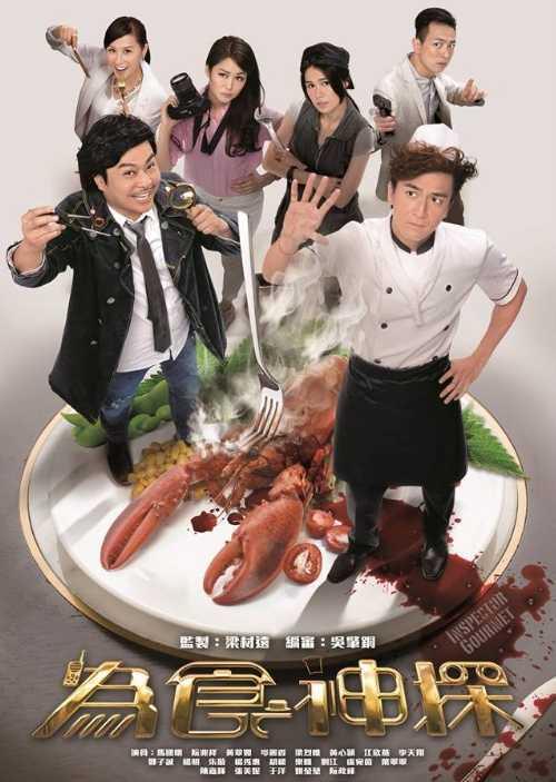 inspector-gourmet-ตอนที่-1-20-พากย์ไทย-จบ-