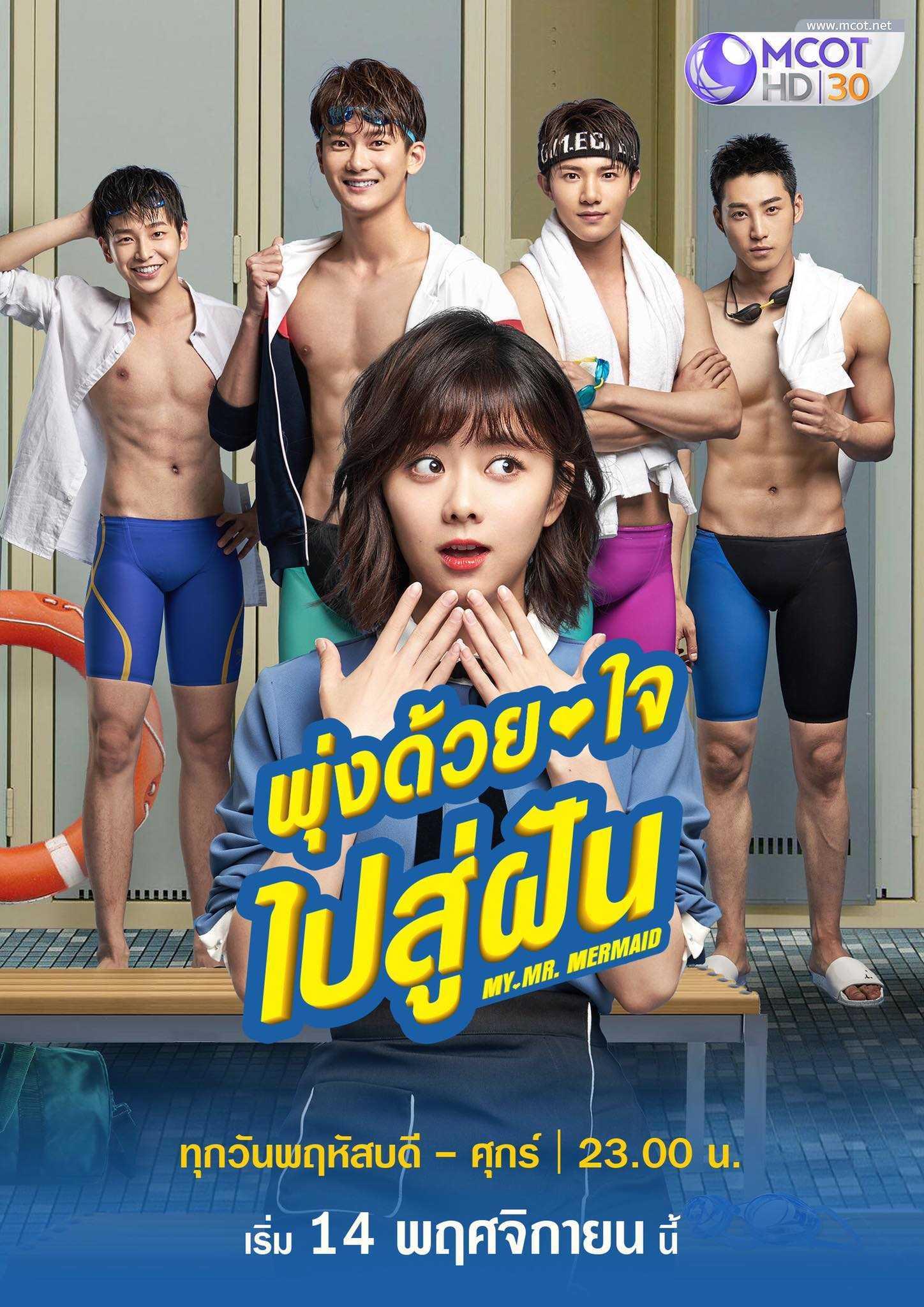 พุ่งด้วยใจ-ไปสู่ฝัน-my-mr-mermaid-2017-พากย์ไทย-ตอนที่-1-36-จบ-
