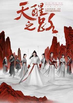 legend-of-awakening-2020-ซับไทย-ตอนที่-1-48-จบ-