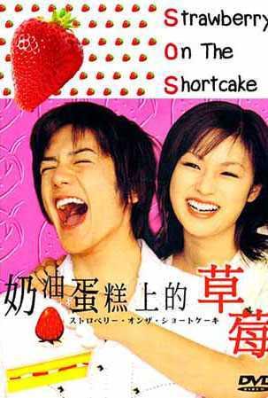 sos-strawberry-on-the-shortcake-รหัสรักรสสตอเบอรี่-ซับไทย-ตอนที่-1-10-จบ-