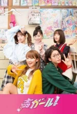 koe-girl-2018-ซับไทย-ตอนที่-1-10-จบ-