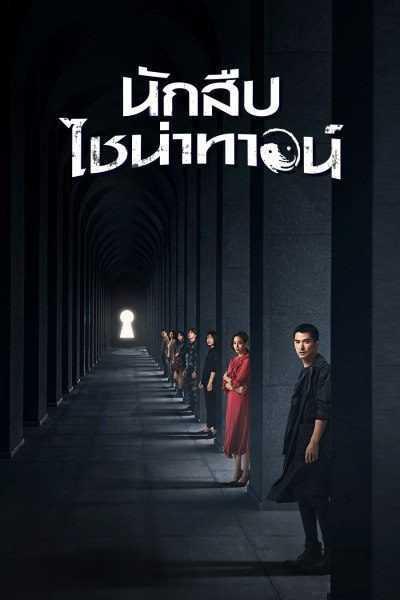 นักสืบไชน่าทาวน์-detective-chinatown-2020-ตอนที่-1-12-พากย์ไทย-จบ-