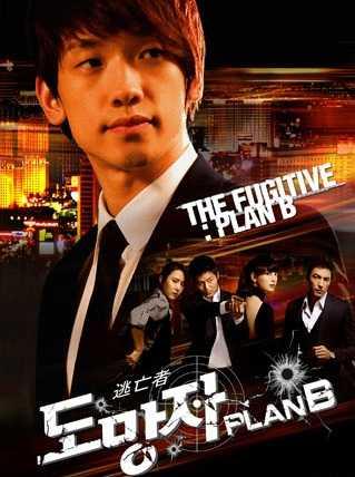 สืบแสบซ่าล่าครบสูตร-the-fugitive-plan-b-ตอนที่-1-20-พากย์ไทย-จบ-