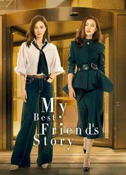มิตรภาพอันงดงาม-my-best-friend-��s-story-2020-ตอนที่-1-38-ซับไทย-จบ-