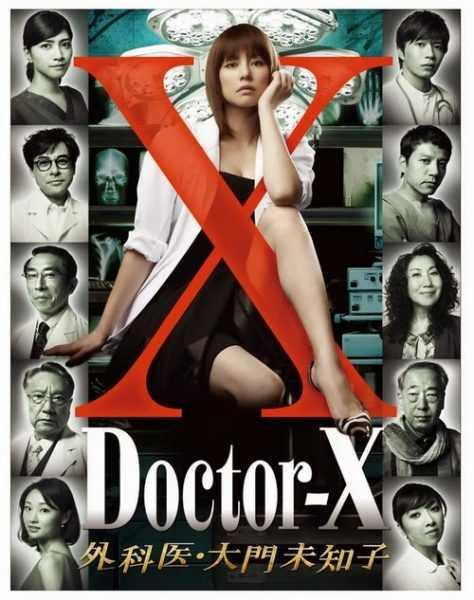 doctor-x-season-1-5-หมอซ่าส์พันธุ์เอ็กซ์-ซับไทย-ภาค-1-5-จบ-