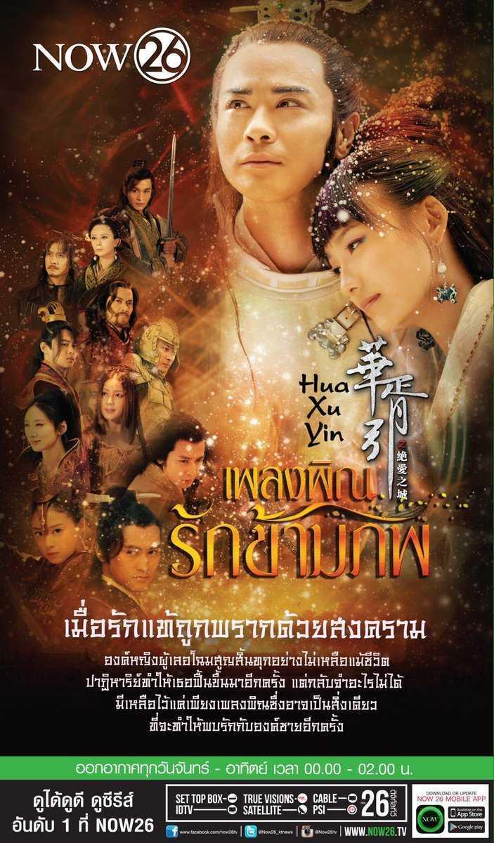 hua-xu-yin-city-of-desperate-love-เพลงพิณรักข้ามภพ-ตอนที่-1-52-พากย์ไทย-จบ-