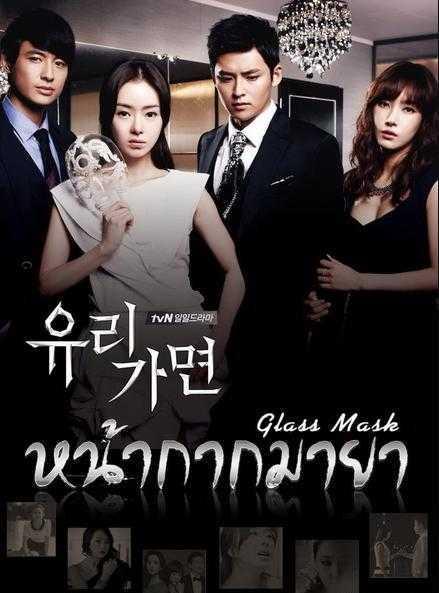 หน้ากากมายา-glass-mask-พากย์ไทย-ตอนที่-1-141-จบ-
