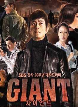 ศึกแค้น-ศึกสงครามชีวิต-giant-ตอนที่-1-60-พากย์ไทย-จบ-