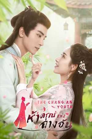 the-chang-��an-youth-ห้าดรุณแห่งฉางอัน-ตอนที่-1-24-พากย์ไทย-จบ-