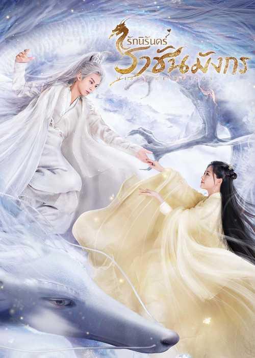 รักนิรันดร์ราชันมังกร-miss-the-dragon-2021-ตอนที่-1-36-ตอนพิเศษ-พากย์ไทย-จบ-