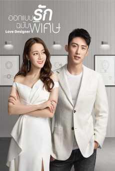 love-designer-ออกแบบรักฉบับพิเศษ-2020-ซับไทย-ตอนที่-1-45-ยังไม่จบ-