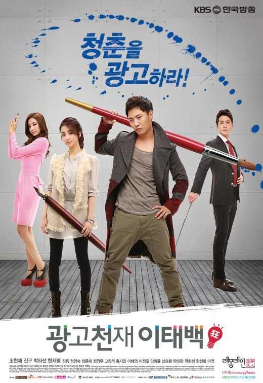 advertising-genius-lee-tae-baek-อัจฉริยะนักสร้างฝัน-ซับไทย-ตอนที่-1-16-จบ-