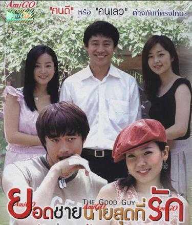 the-good-guy-ยอดชายนายสุดที่รัก-พากย์ไทย-ตอนที่-1-8-จบ-